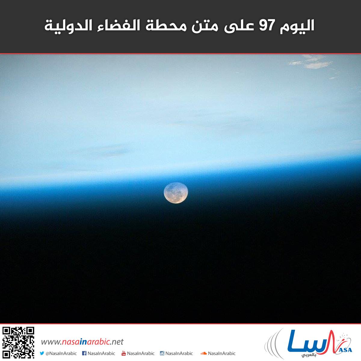 اليوم 97 على متن محطة الفضاء الدولية