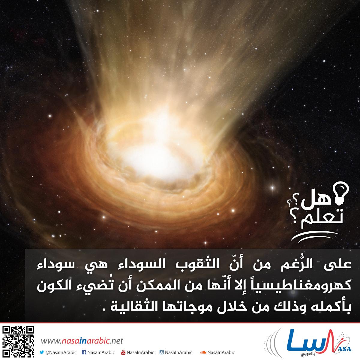 الثقوب السوداء تضيء الكون