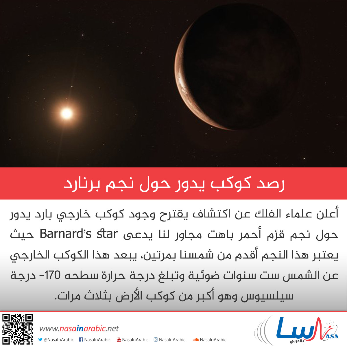 رصد كوكبٍ يدور حول نجم برنارد