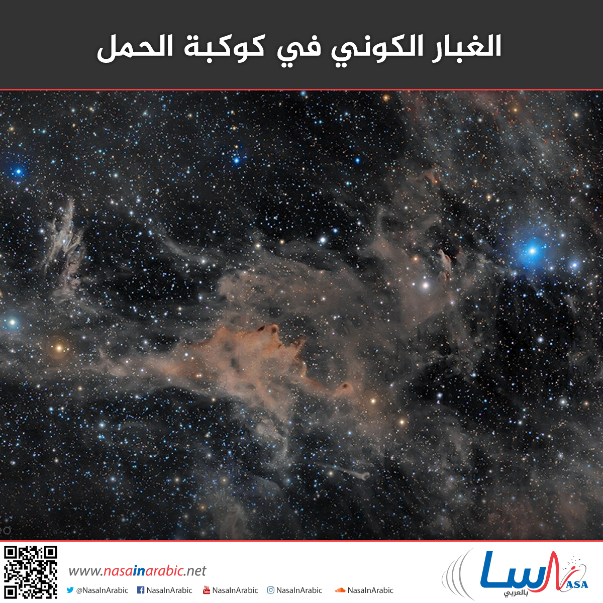 الغبار الكوني في كوكبة الحمل