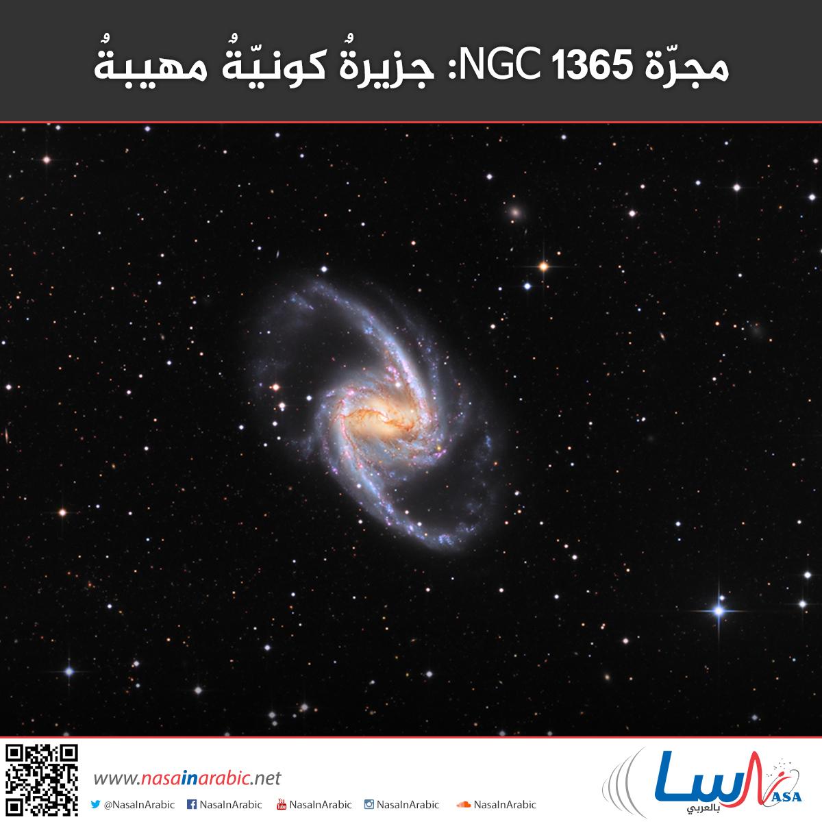 مجرة NGC 1365 جزيرة كونية مهيبة