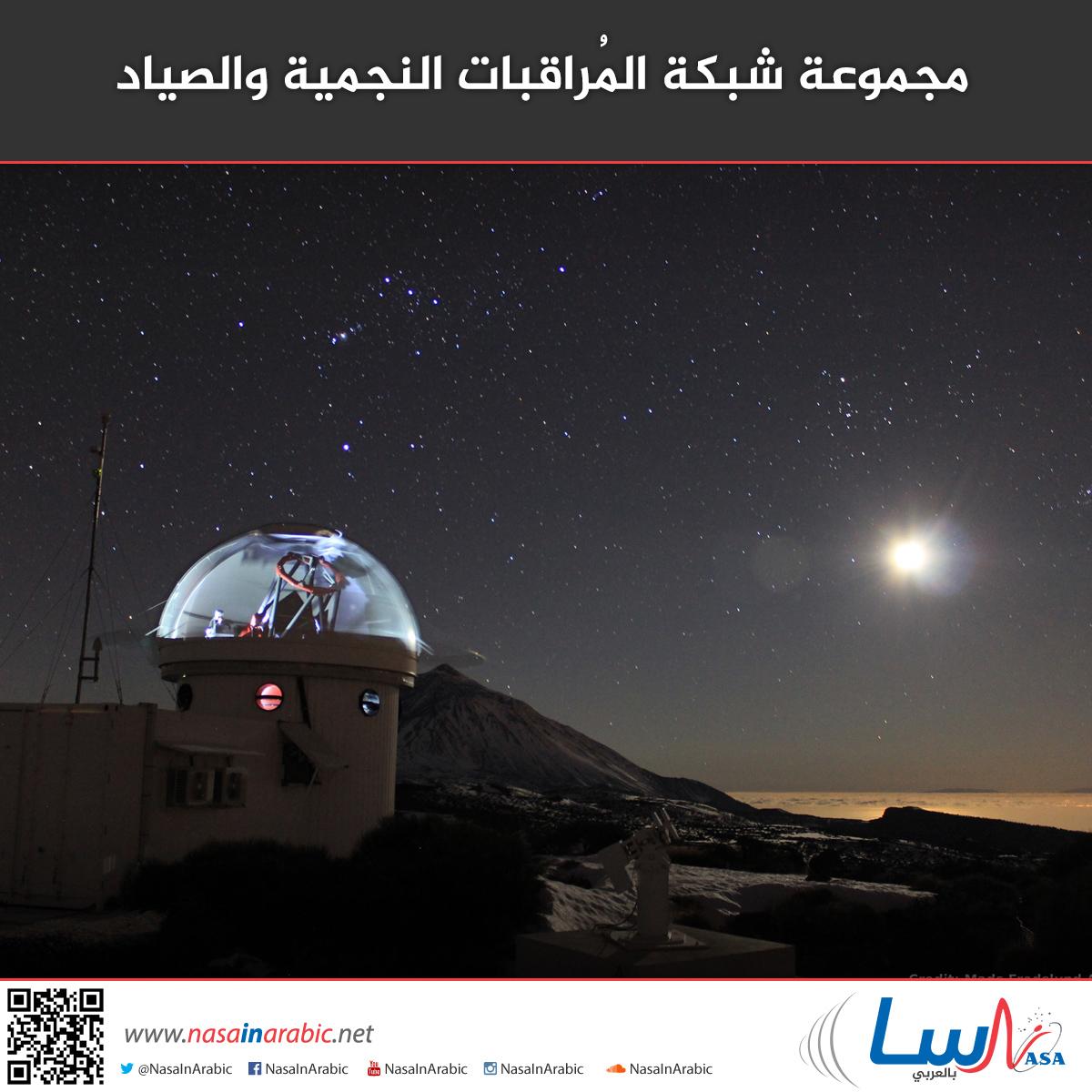مجموعة شبكة المُراقبات النجمية والصياد