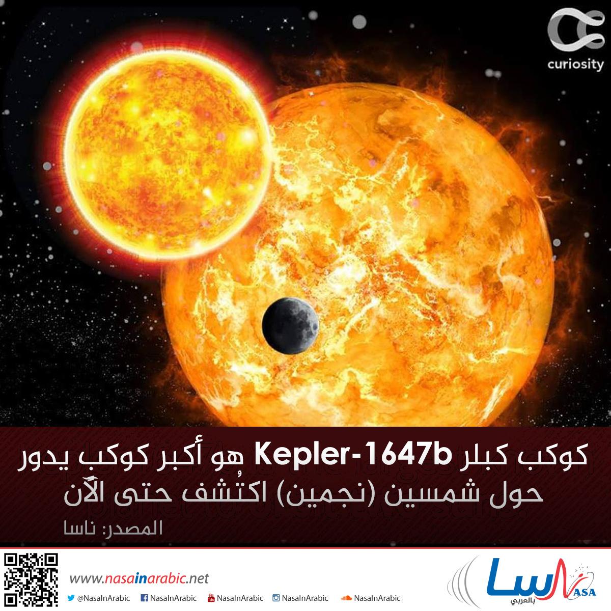 أكبر كوكب يدور حول شمسين