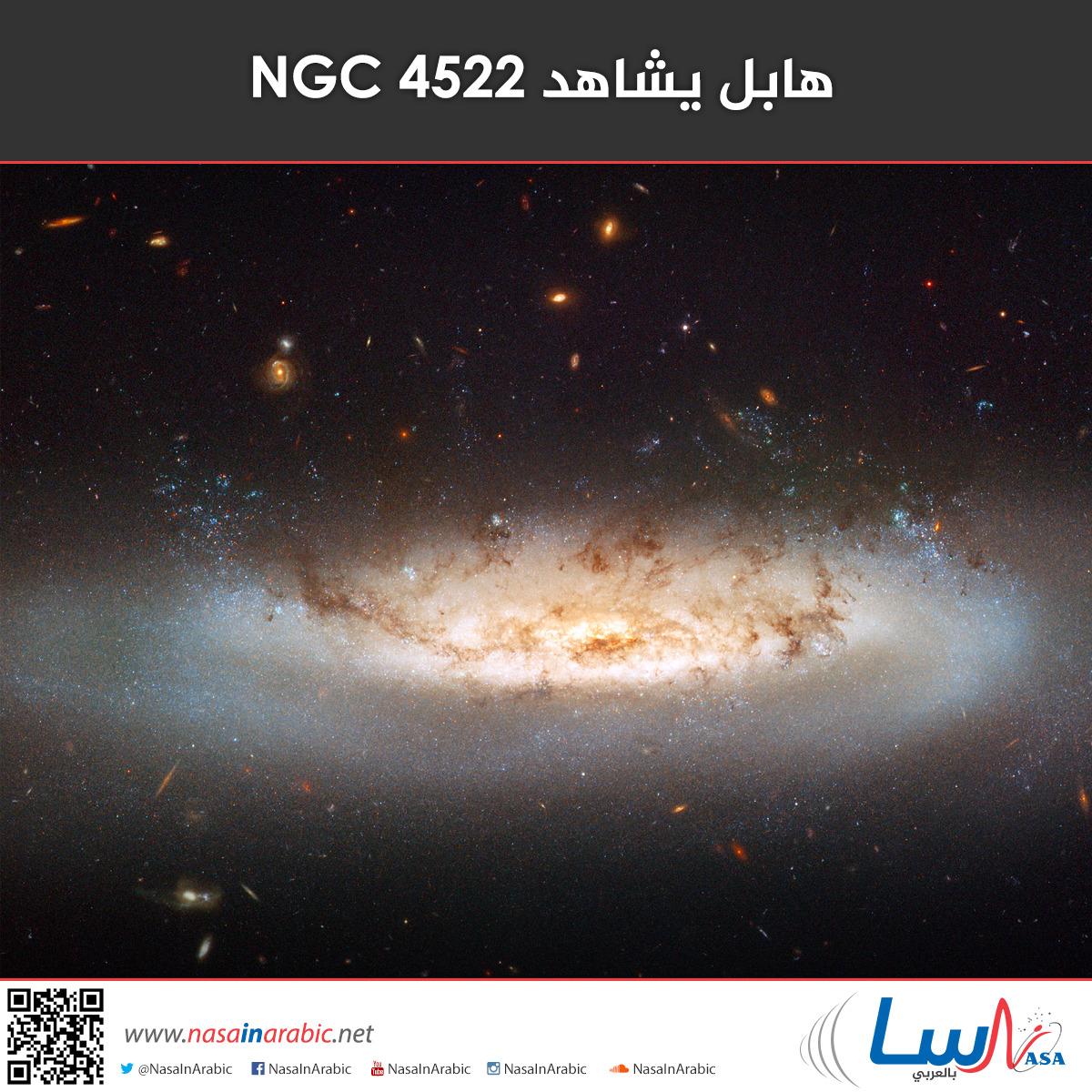 هابل يشاهد NGC 4522