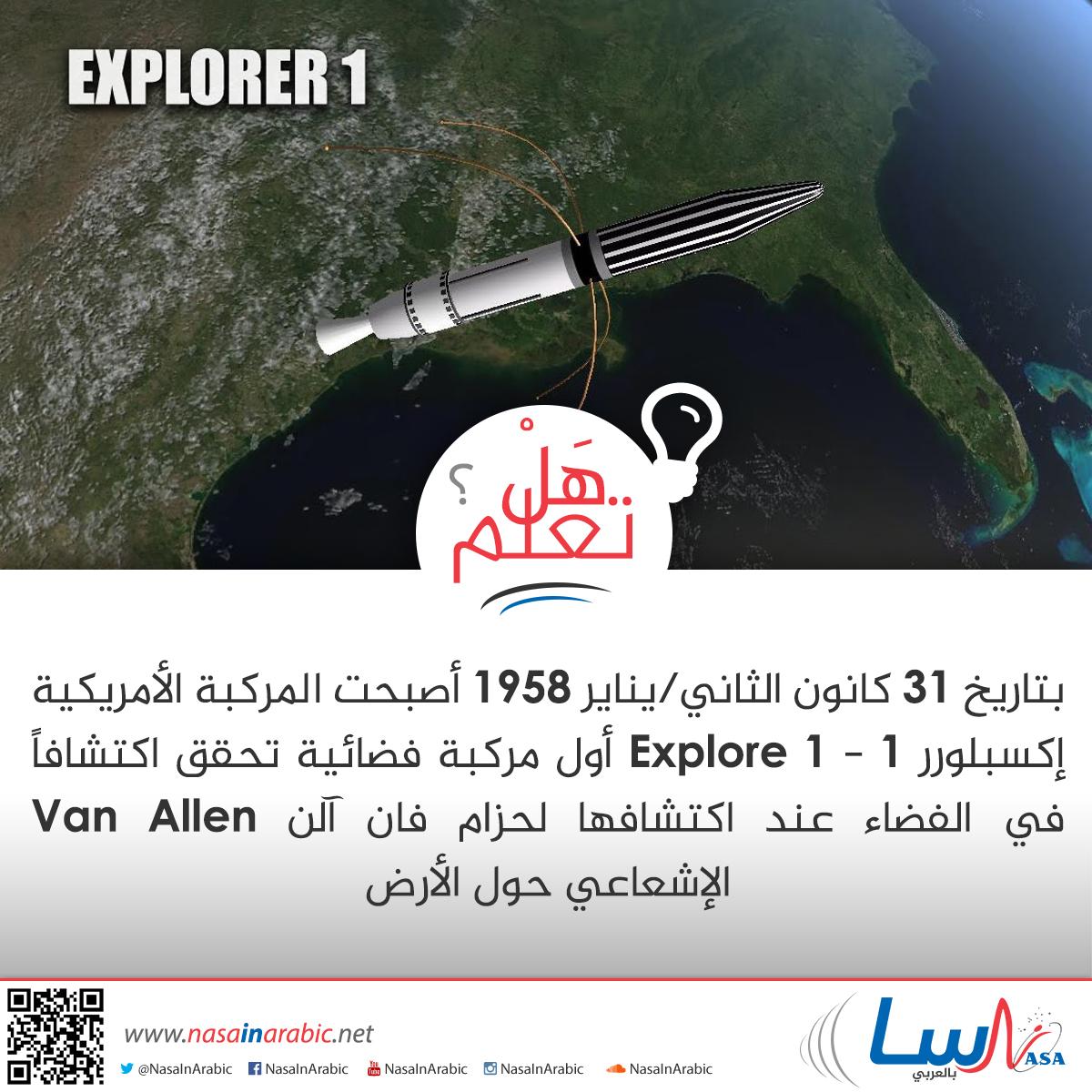 أول اكتشاف علمي في الفضاء