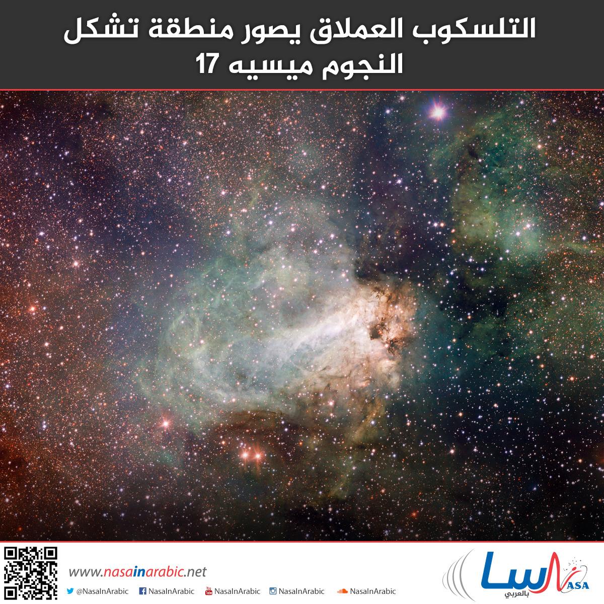 التلسكوب العملاق يصور منطقة تشكل النجوم ميسيه 17