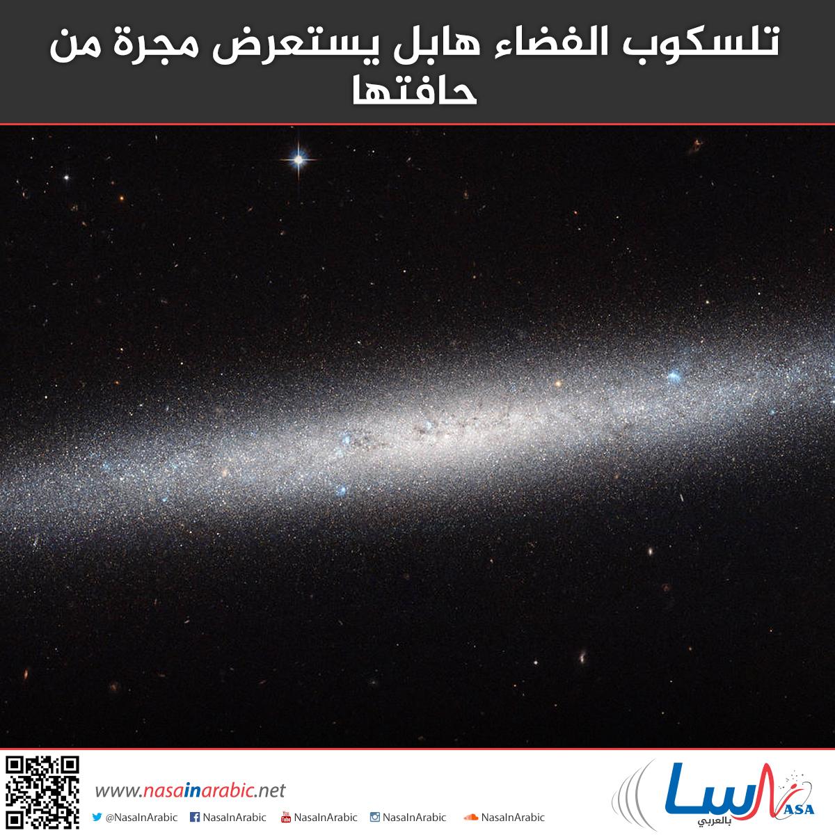 تلسكوب الفضاء هابل يستعرض مجرة من حافتها