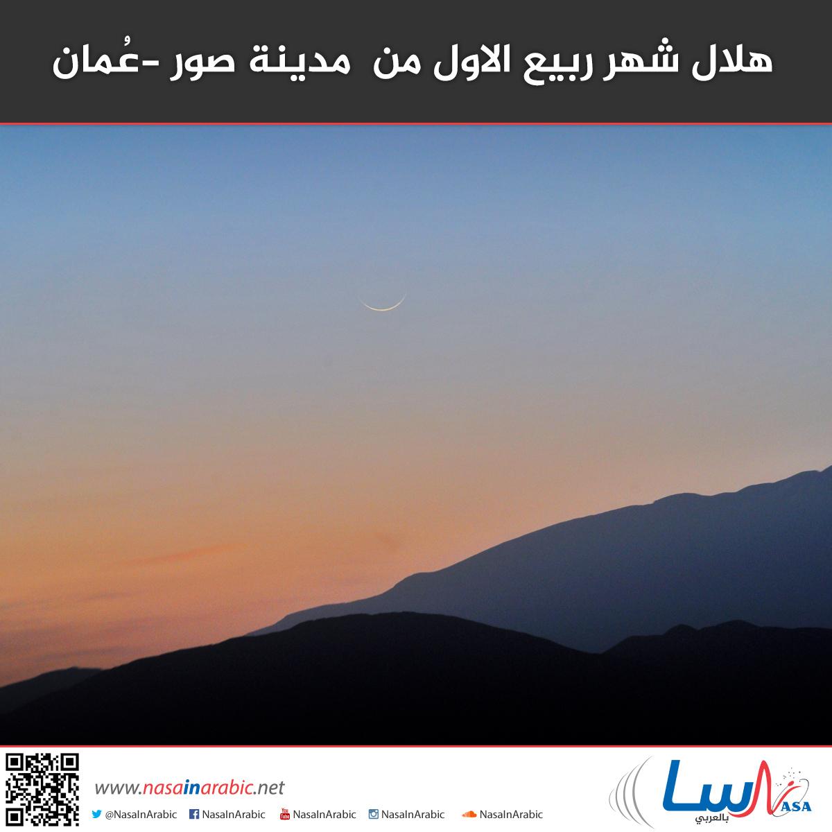 هلال شهر ربيع الاول من  مدينة صور -عمان