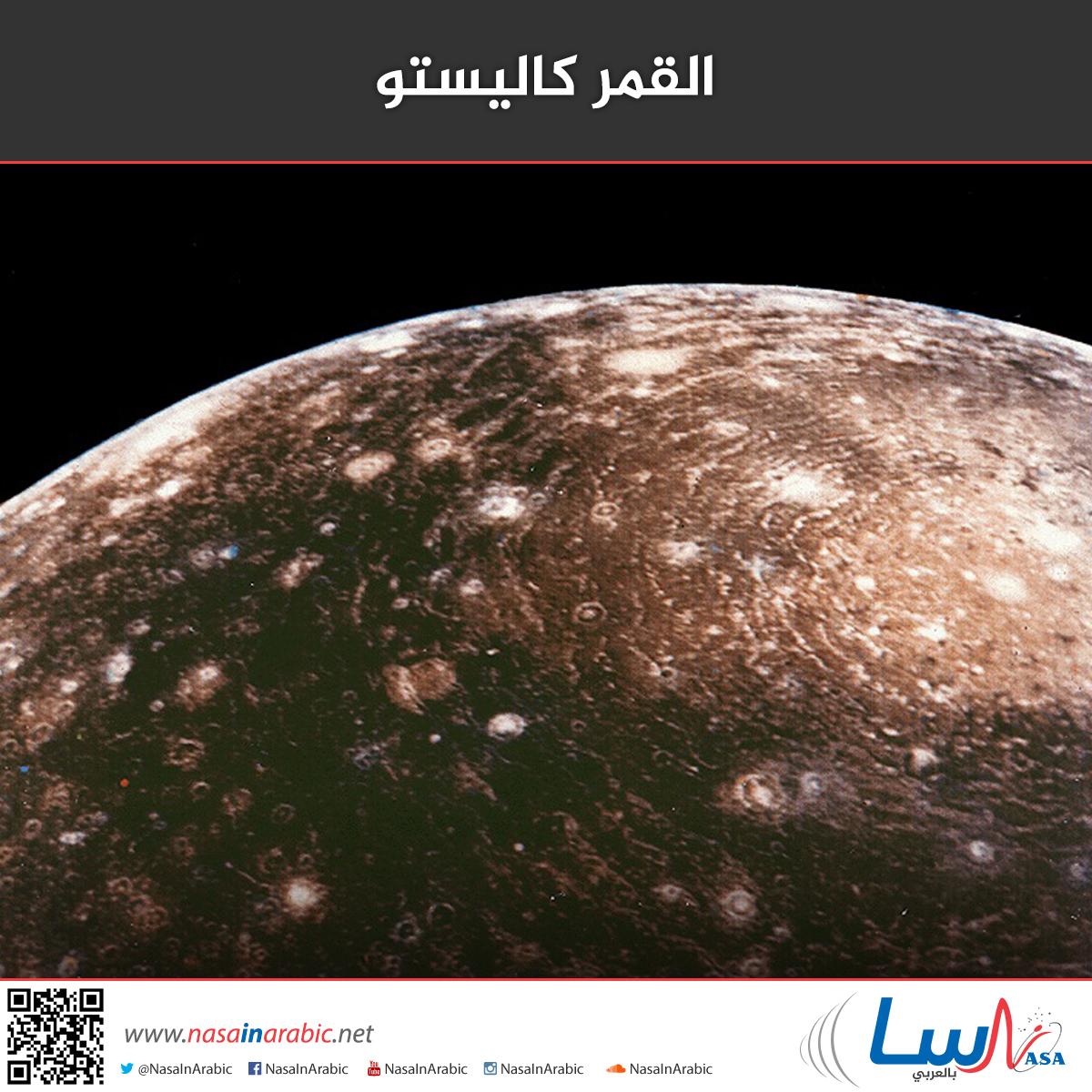 القمر كاليستو