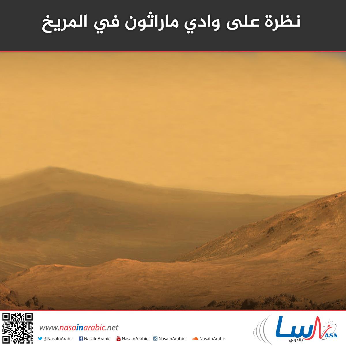 نظرة على وادي ماراثون في المريخ