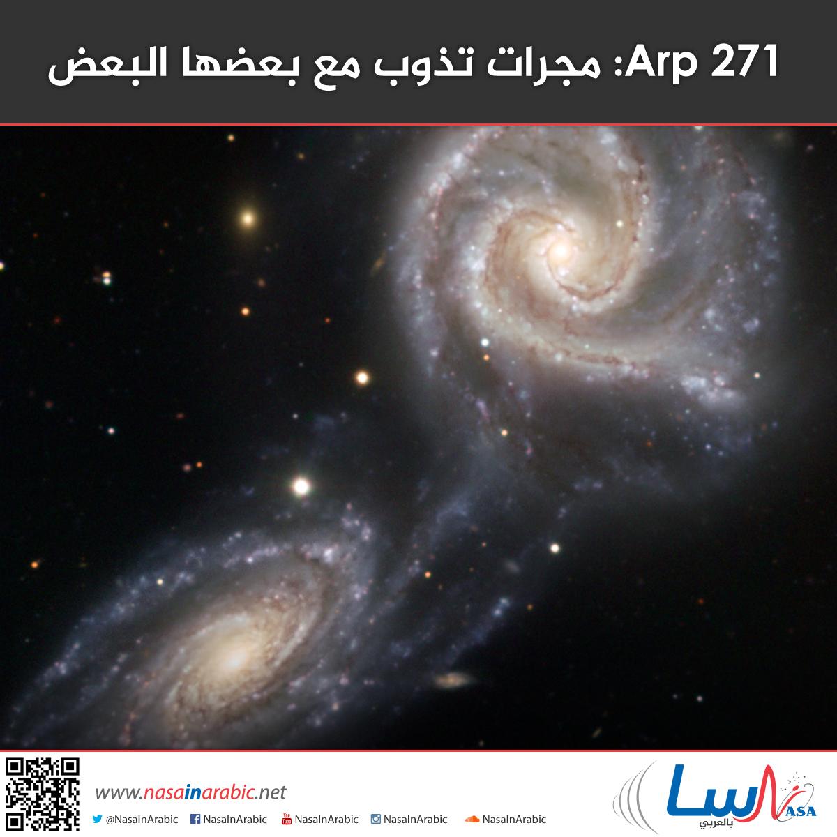 Arp 271: مجرات تذوب مع بعضها البعض