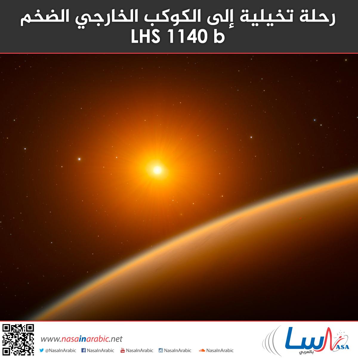 رحلة تخيلية إلى الكوكب الخارجي الضخم LHS 1140 b
