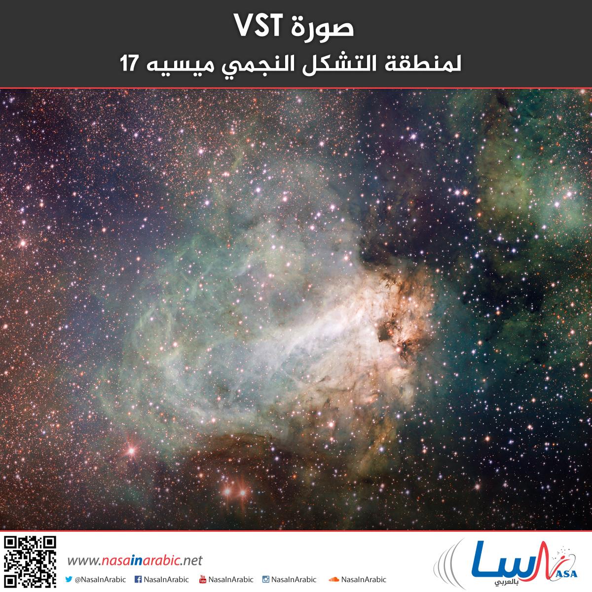 صورة VST لمنطقة التشكل النجمي ميسيه 17