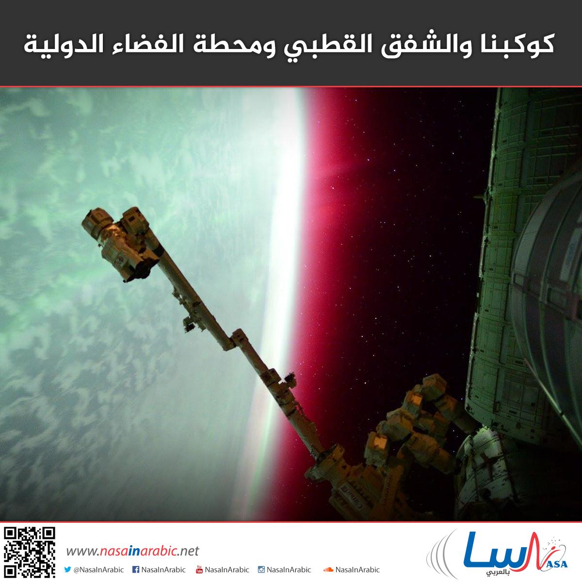 كوكبنا والشفق القطبي ومحطة الفضاء الدولية