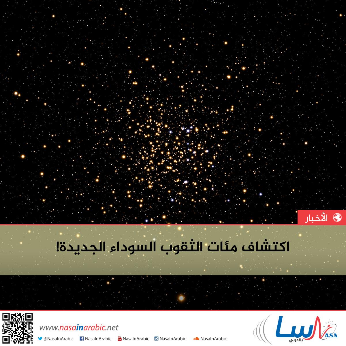 اكتشاف مئات الثقوب السوداء الجديدة!