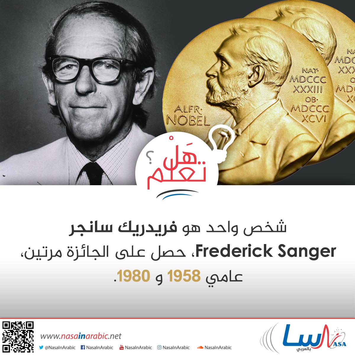 الحاصل على جائزة نوبل في الكيمياء مرتين