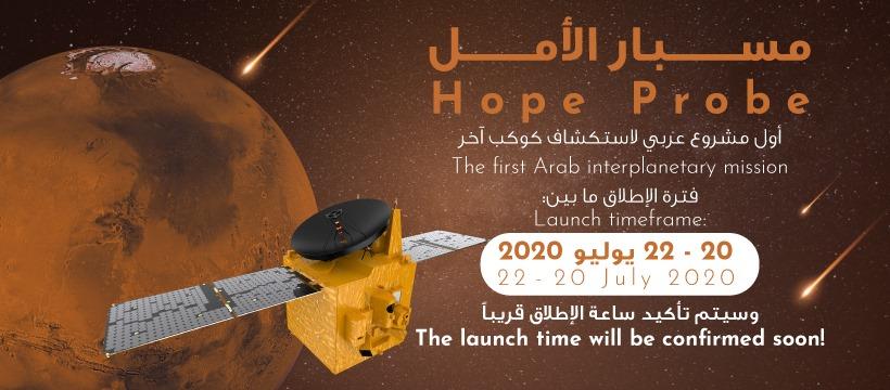 للمرة الثانية، تأجيل إطلاق مسبار الأمل إلى المريخ