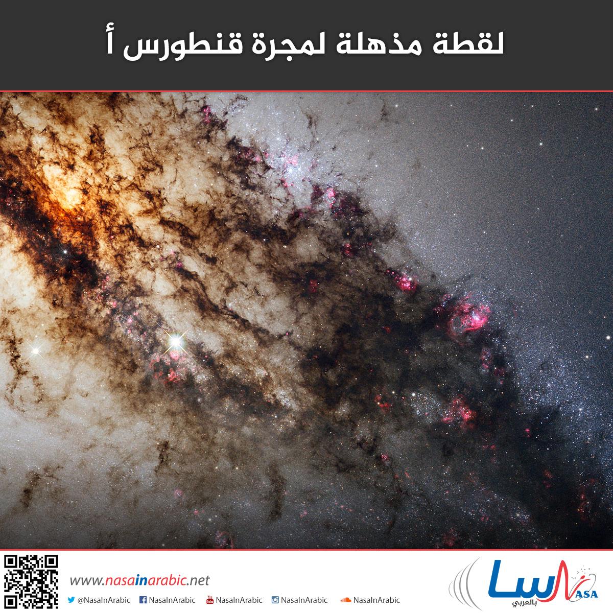 لقطة مذهلة لمجرة قنطورس أ