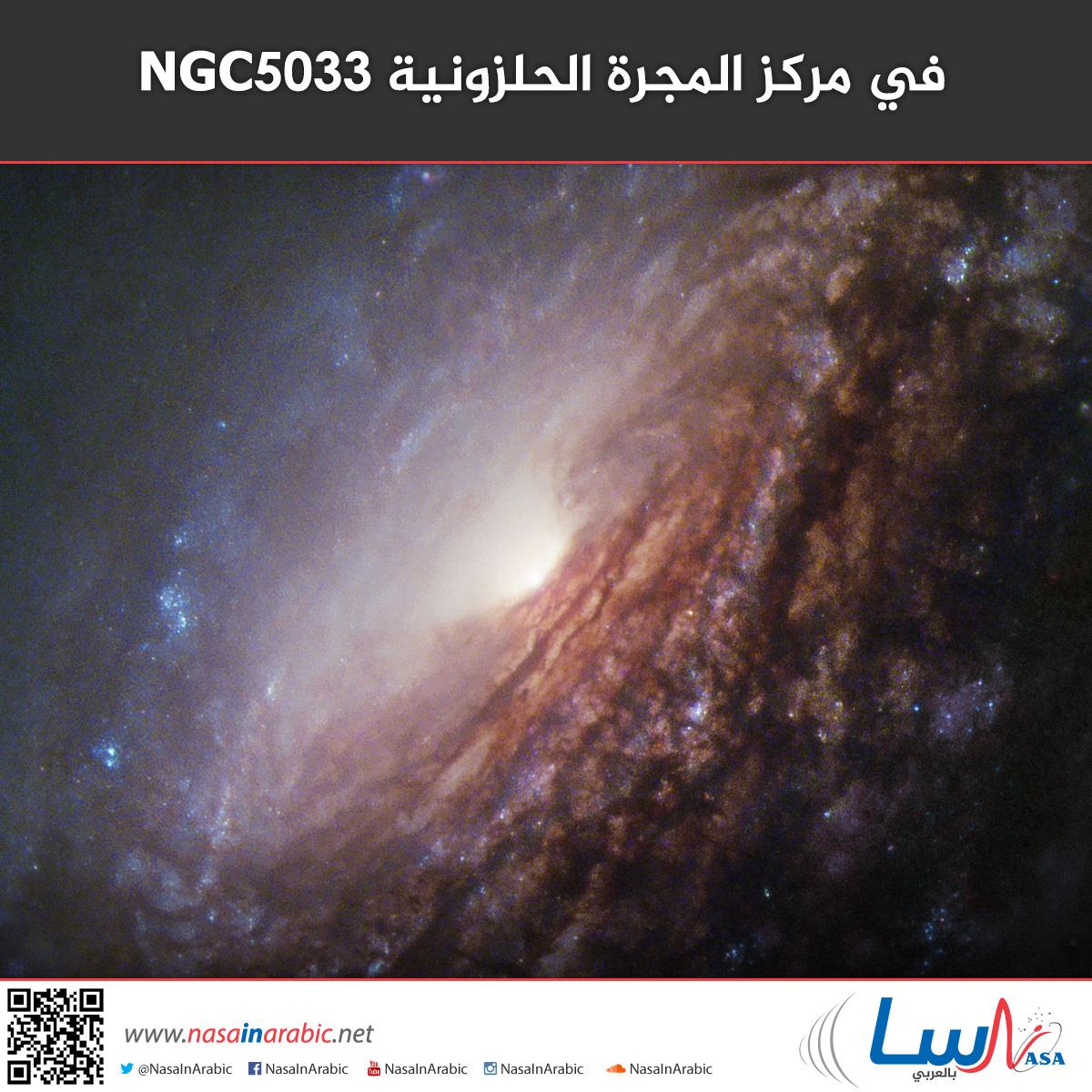 في مركز المجرة الحلزونية NGC5033