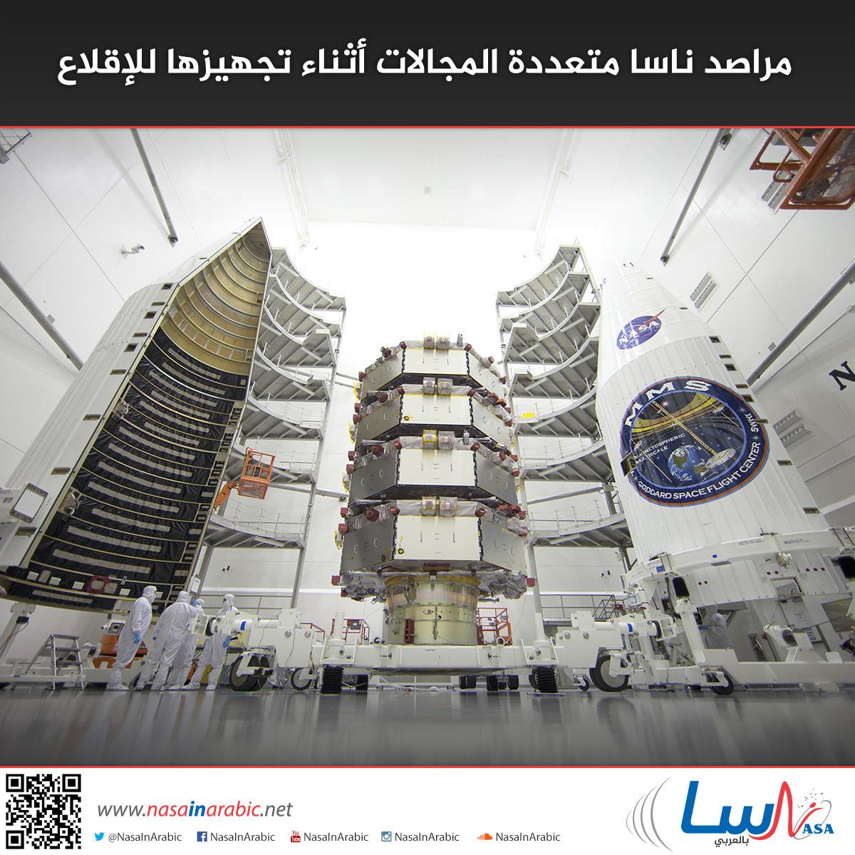 مراصد ناسا متعددة المجالات أثناء تجهيزها للإقلاع