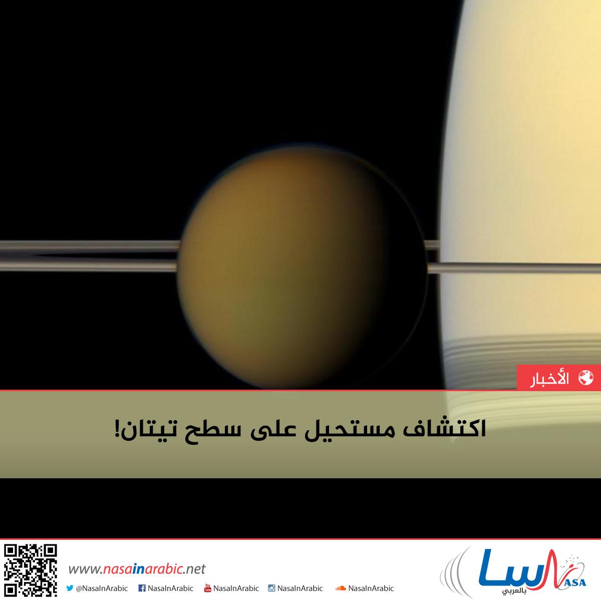 اكتشاف مستحيل على سطح تيتان!