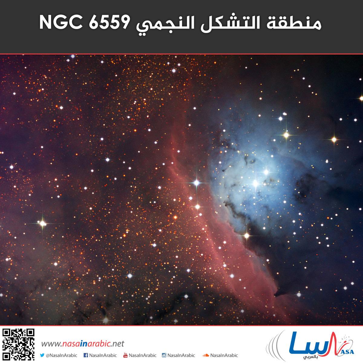منطقة التشكل النجمي NGC 6559