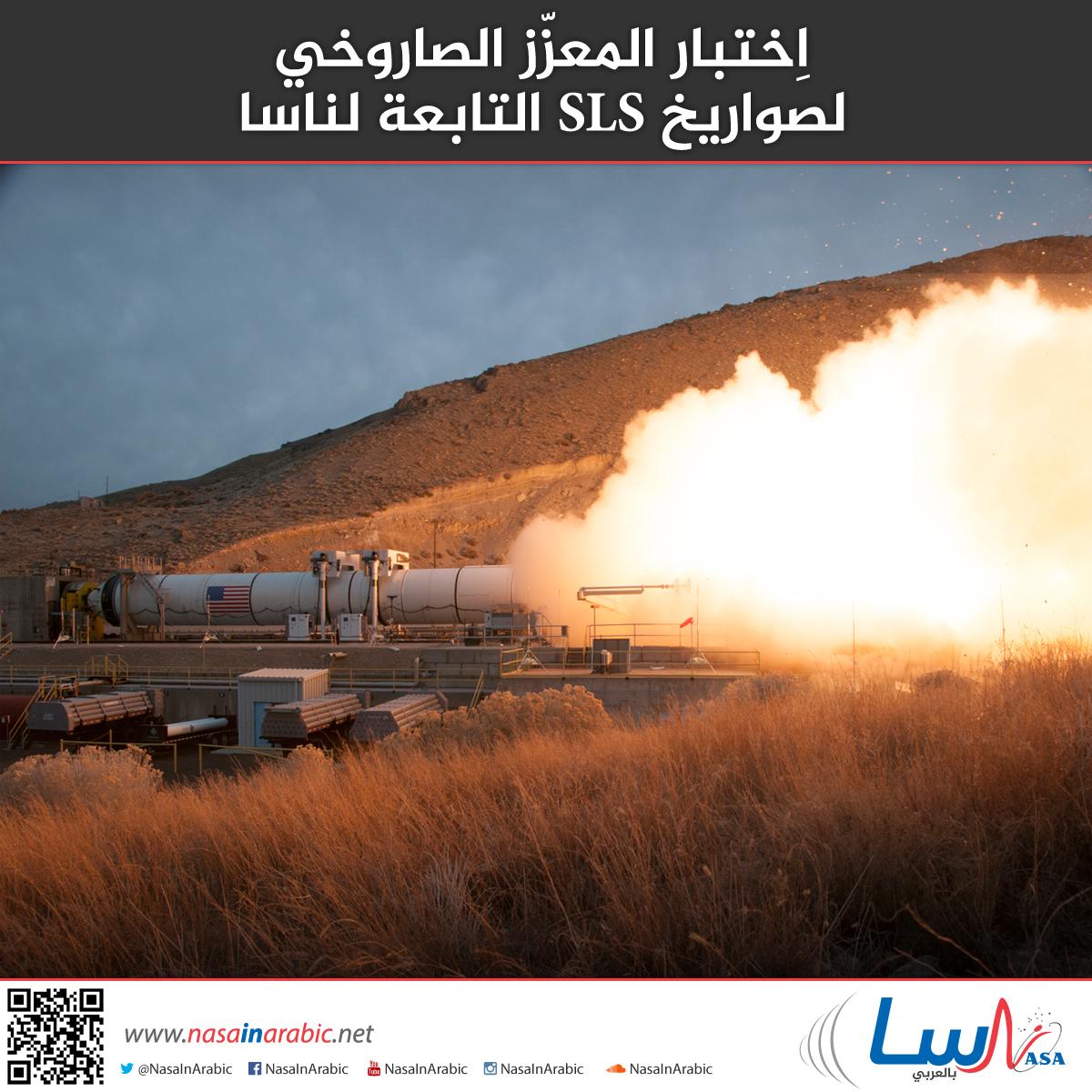 اِختبار المعزّز الصاروخي لصواريخ SLS التابعة لناسا