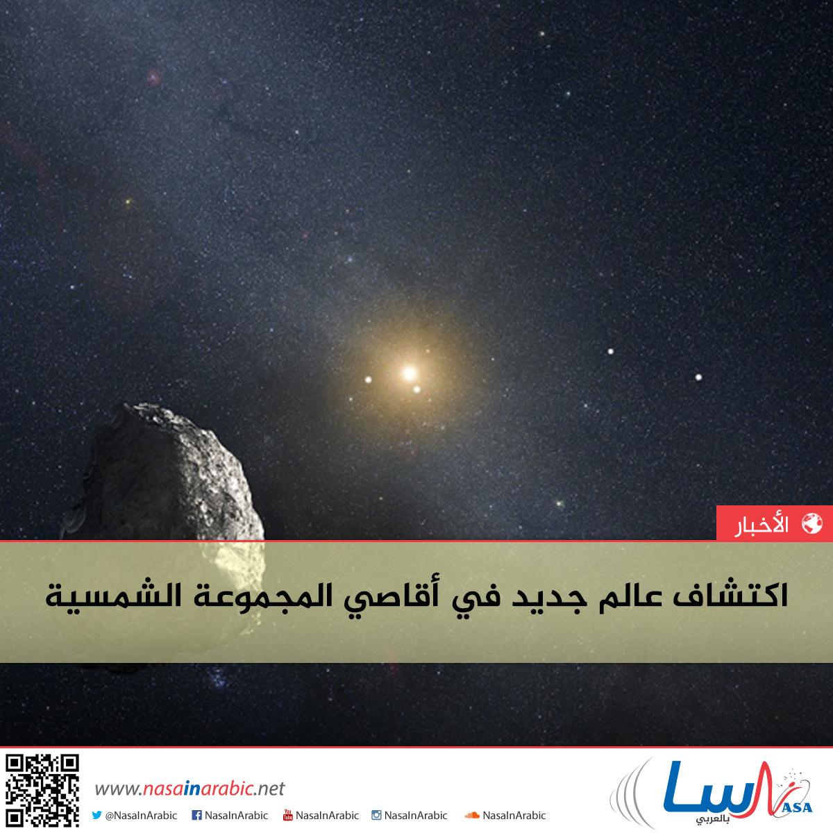 اكتشاف عالم جديد في أقاصي المجموعة الشمسية