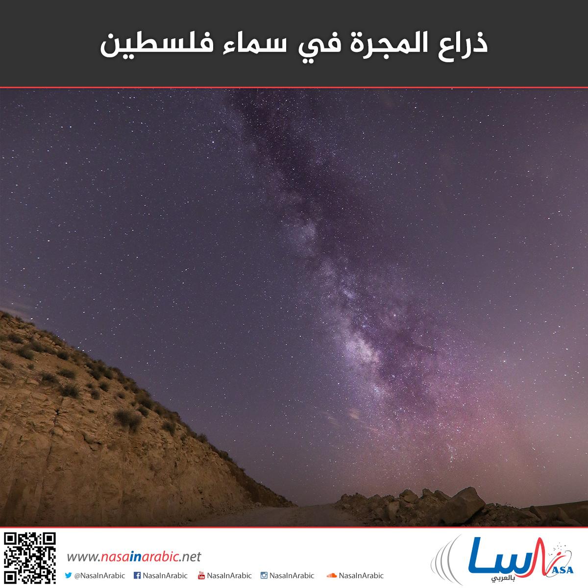 ذراع المجرة في سماء فلسطين
