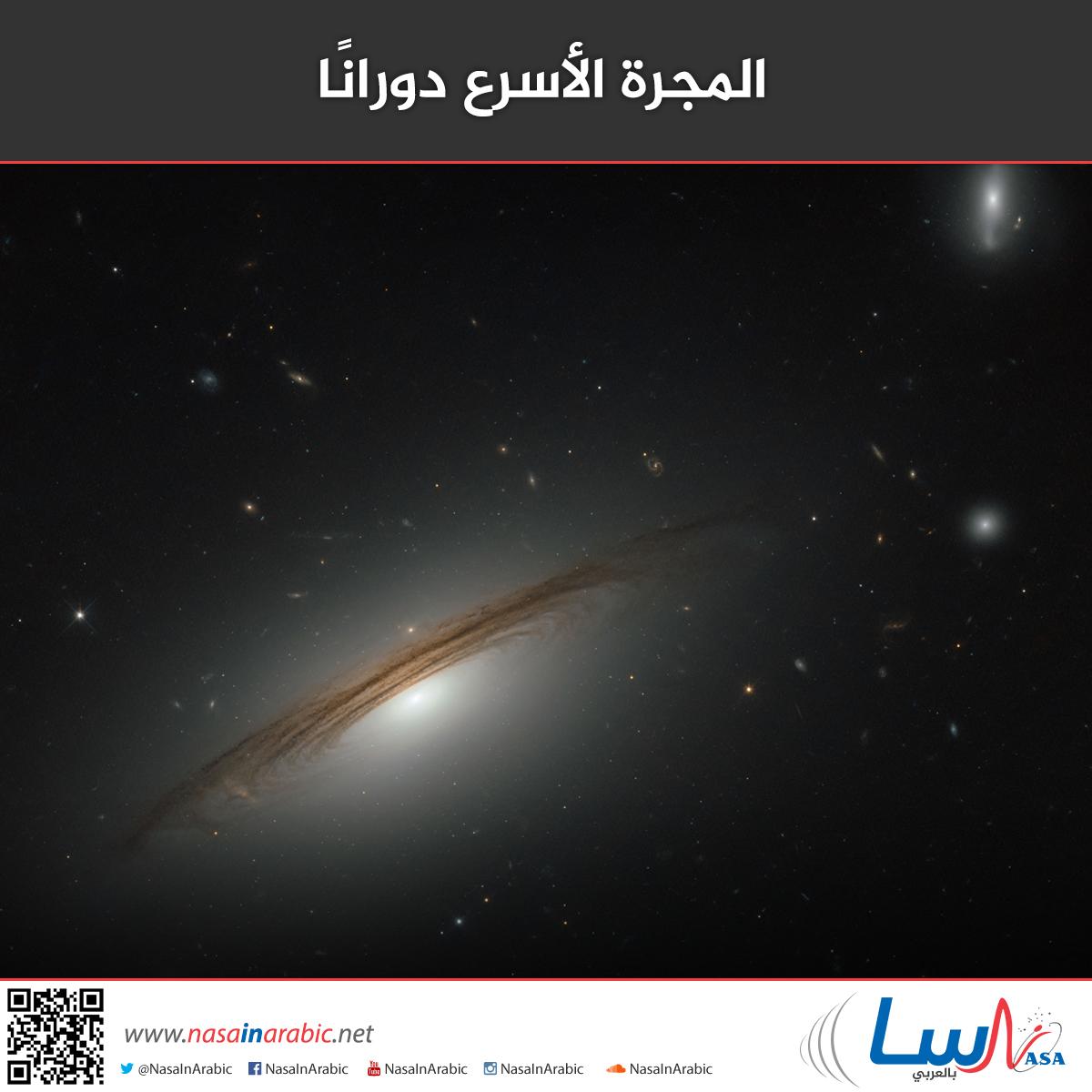 المجرة الأسرع دورانًا