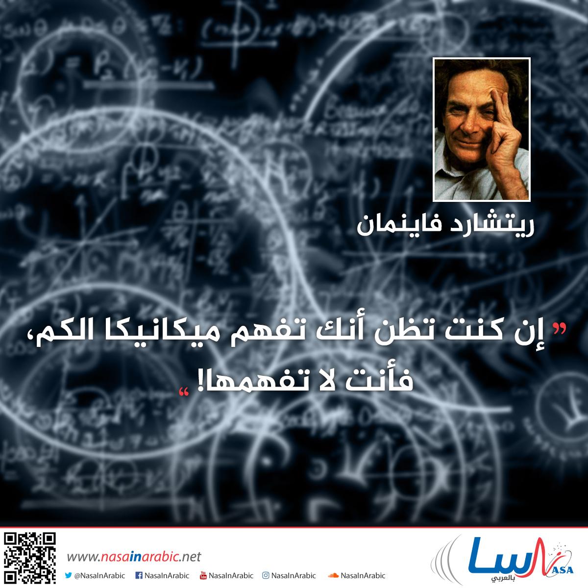 هل تفهم ميكانيكا الكم