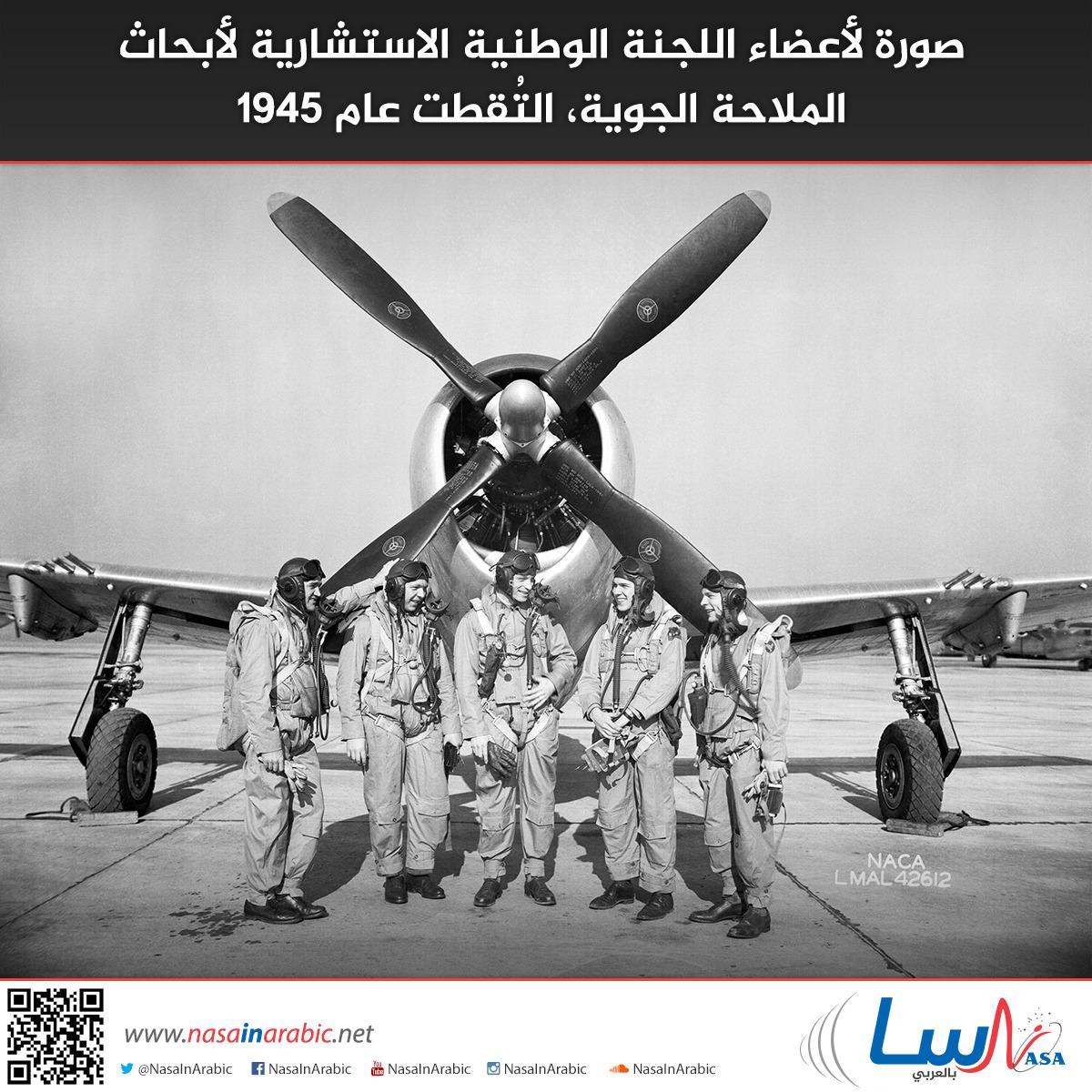 صورة لأعضاء اللجنة الوطنية الاستشارية لأبحاث الملاحة الجوية، التُقطت عام 1945