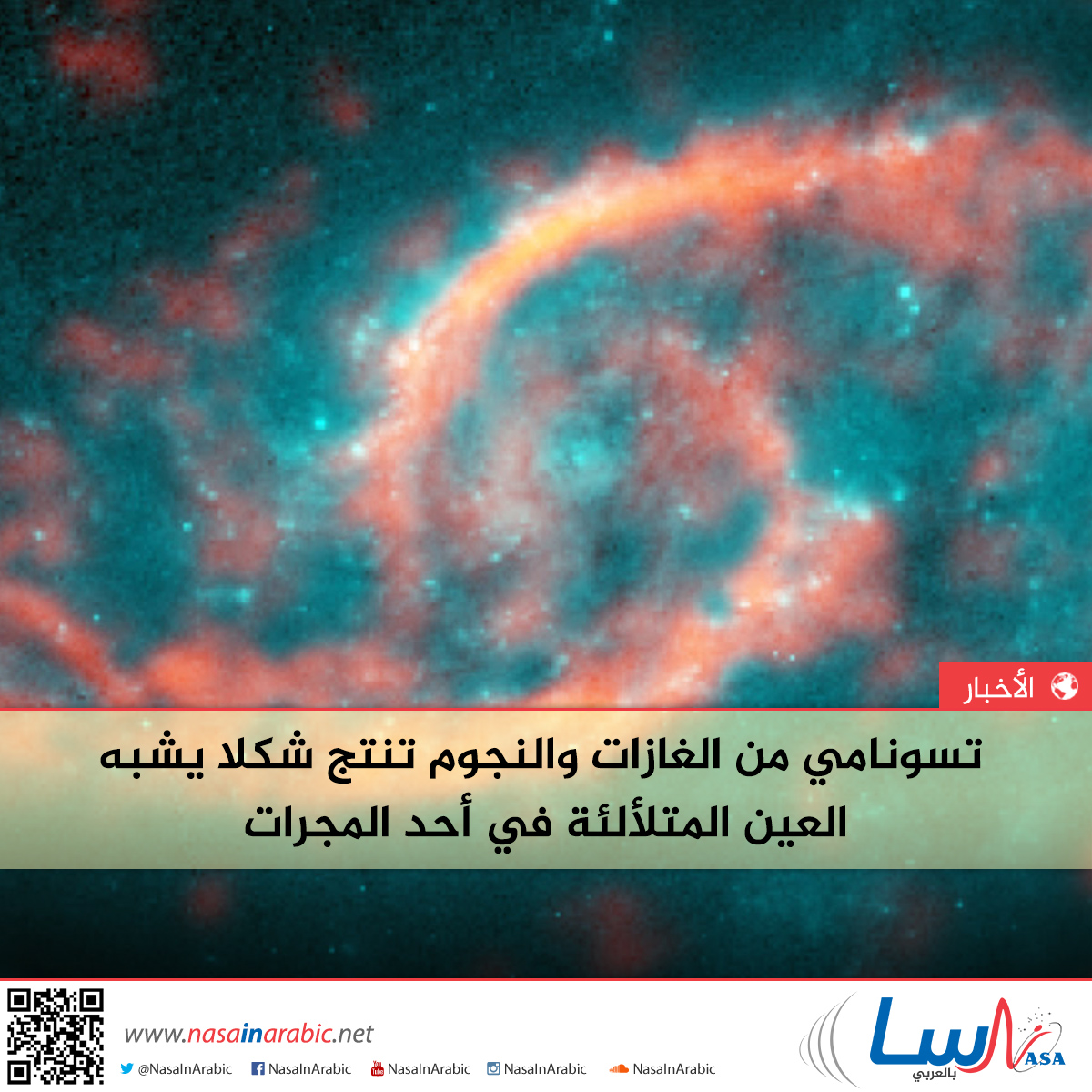 تسونامي من الغازات والنجوم ينتج شكلاً يشبه العين المتلألئة في إحدى المجرات