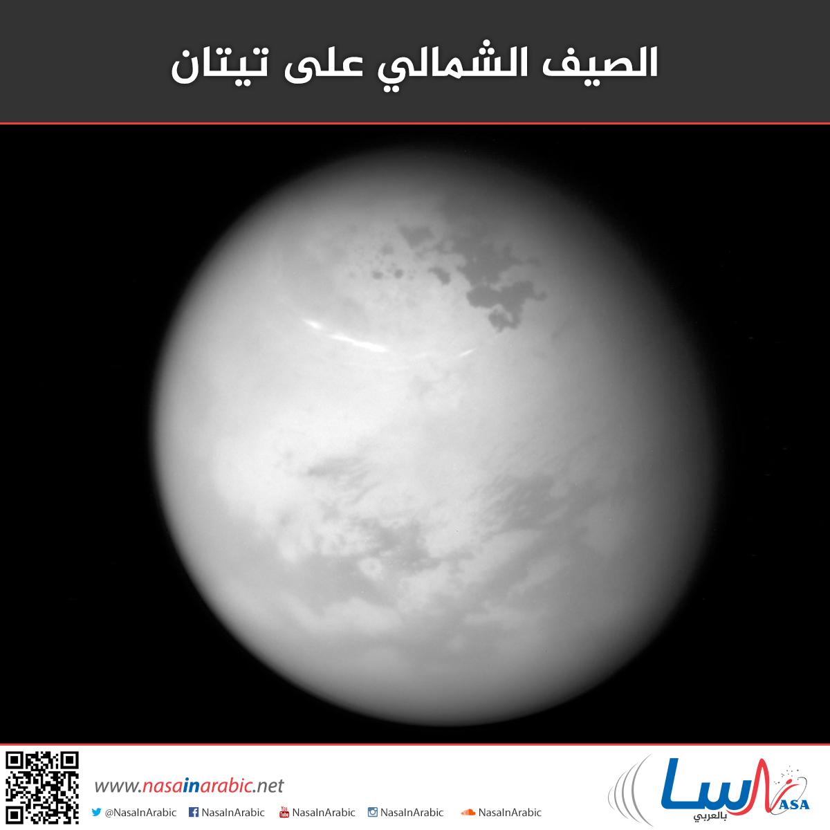 الصيف الشمالي على تيتان