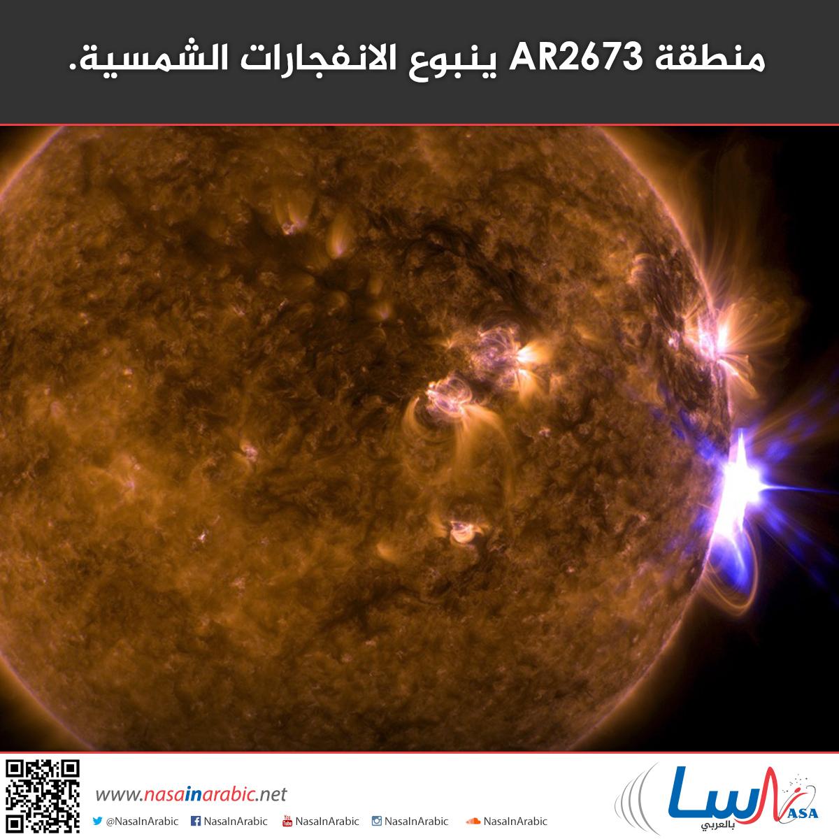 منطقة AR2673 ينبوع الانفجارات الشمسية.