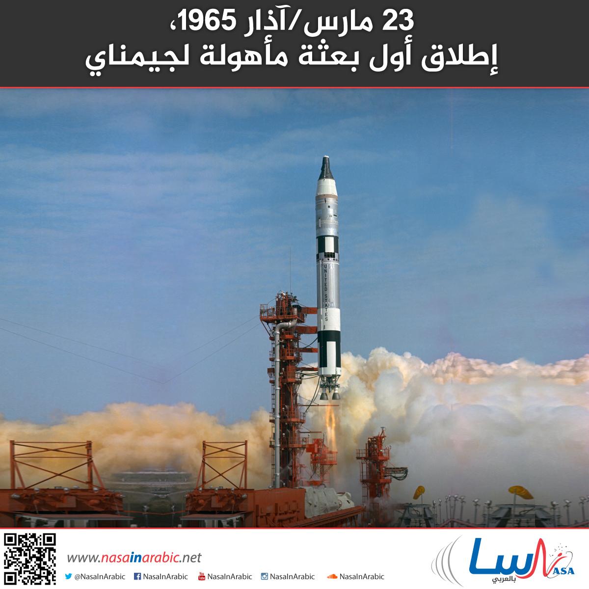 23 مارس/آذار 1965، إطلاق أول بعثة مأهولة لجيمناي