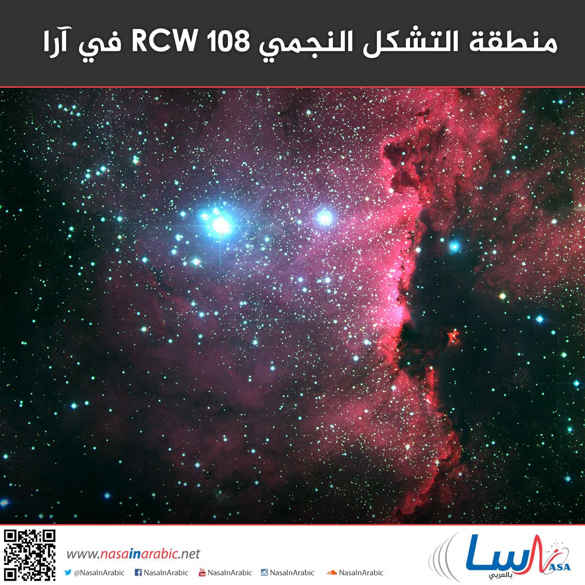 منطقة التشكل النجمي RCW 108 في آرا