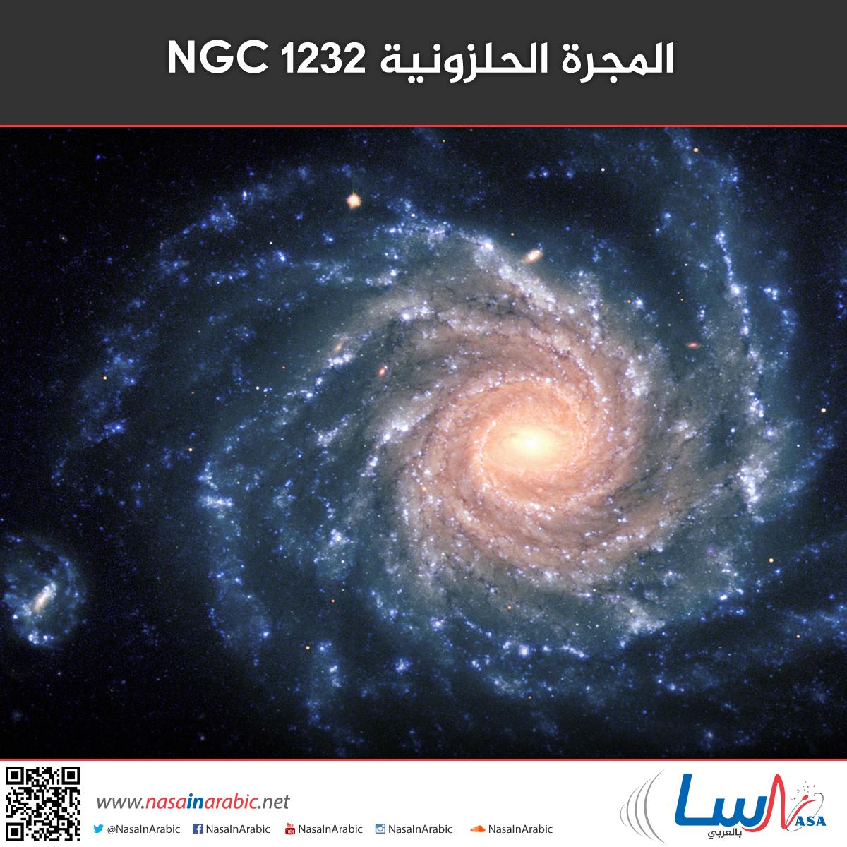 المجرة الحلزونية NGC 1232
