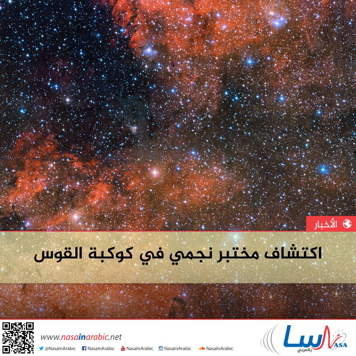 اكتشاف مختبر نجمي في كوكبة القوس