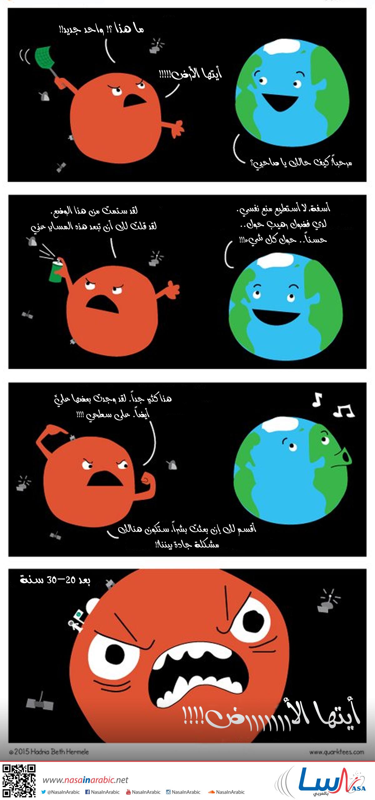 المريخ والبشر!