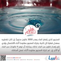 كيف ستوفر 4 غالونات من الماء؟