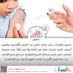 هل يحتوي اللقاح على سموم؟