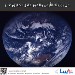 من روزيتا: الأرض والقمر خلال تحليق عابر