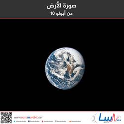 صورة الأرض من أبولو 10