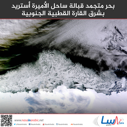 بحر متجمد قبالة ساحل الأميرة أستريد بشرق القارة القطبية الجنوبية