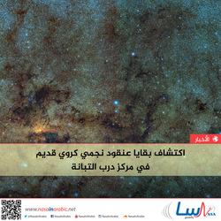 اكتشاف بقايا عنقود نجمي كروي قديم في مركز درب التبانة