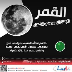 القمر تابعنا الوحيد في الفضاء