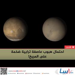 احتمال هبوب عاصفة ترابية ضخمة على المريخ!