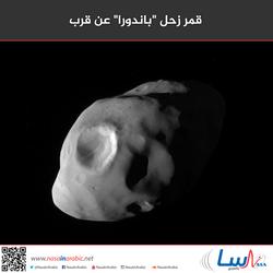 صورة لقمر زحل باندورا عن قرب