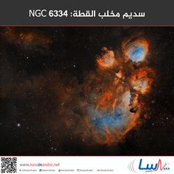 سديم مخلب القطة: NGC 6334
